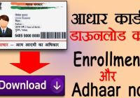Aadhar Card Download Using Enrollment Number