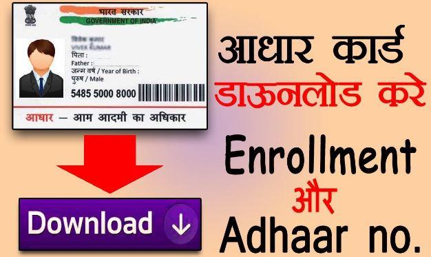 Aadhar Card Download Using Enrollment Number