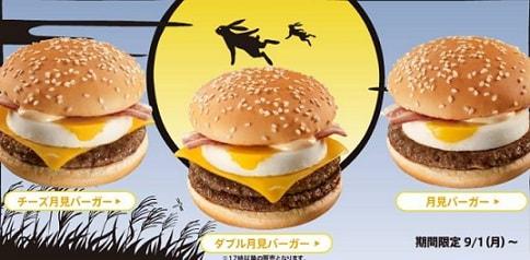 burger tsukimi