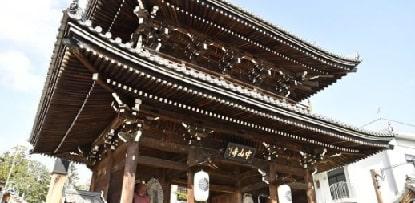 Kuil Nakayama-dera