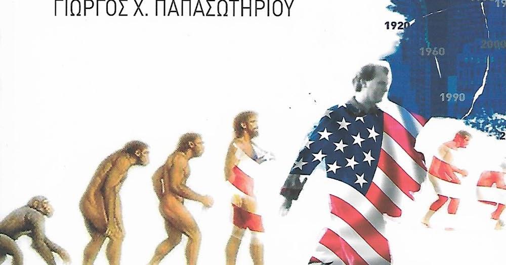https://i1.wp.com/artinews.gr/assets/images/Vivlio/papasotiriou_homoamericanus.jpg