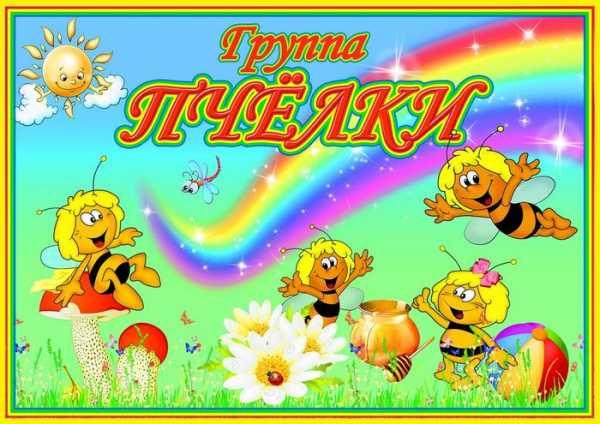 Картинки для детей пчелки – Ой!