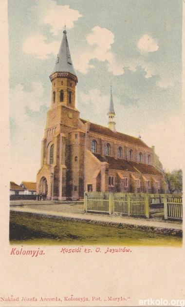 Костел Єзуїтів (до 1904р. - Аккорд)