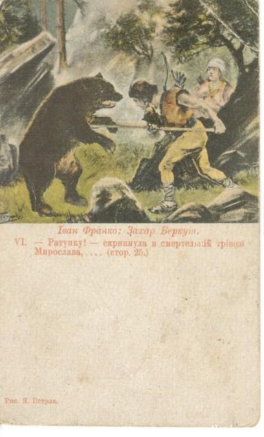 Мал. Ярослав Пстрак (Оренштайн)