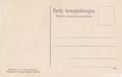 Пасічна (зворотня сторона - Оренштайн)