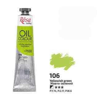 Масляная краска Rosa Gallery 106 Желто-зеленый 45 мл Украина