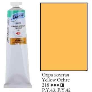 Масляная краска Ладога 120 мл 218 Охра желтая ЗХК «Невская палитра»
