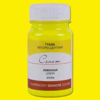 Гуашевая краска Сонет 100 мл 214 Лимонная флуоресцентная ЗХК «Невская палитра»