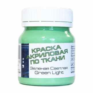 Краска акриловая по ткани 048 Зеленый светлый 50 мл Таир