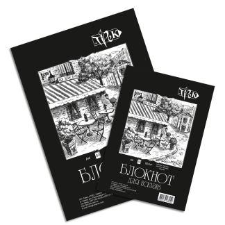 Блокнот для эскизов А4 (21х29,7 см) черная бумага 80 г/м.кв. 50 листов «Трек» Украина