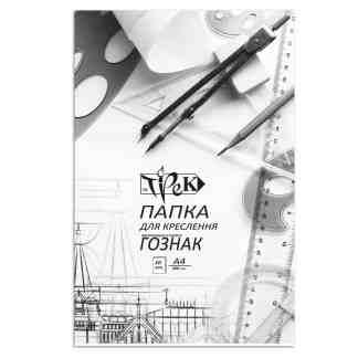Папка для черчения А4 (21х29,7 см) ватман 200 г/м.кв. 10 листов «Трек» Украина