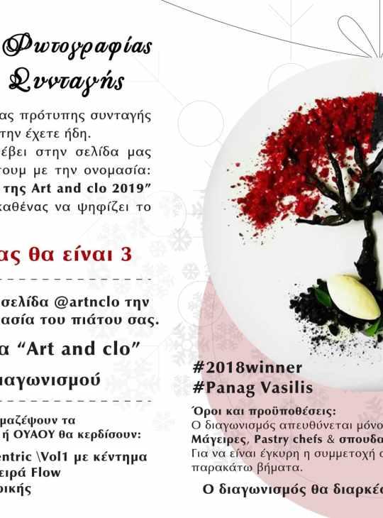"""Ετήσιος διαγωνισμός της """"Art and Clo"""