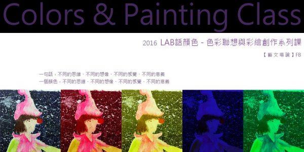 【課程資訊 2016「lab話顏色」色彩聯想與彩繪創作系列課】