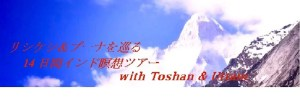 Toshan Ameblo Banner