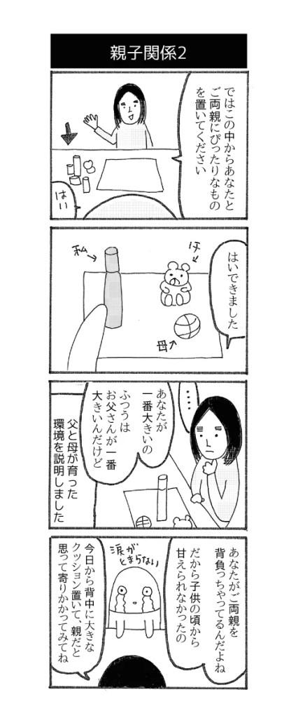 manga-mushi-chan