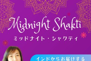 Midnight Shakti