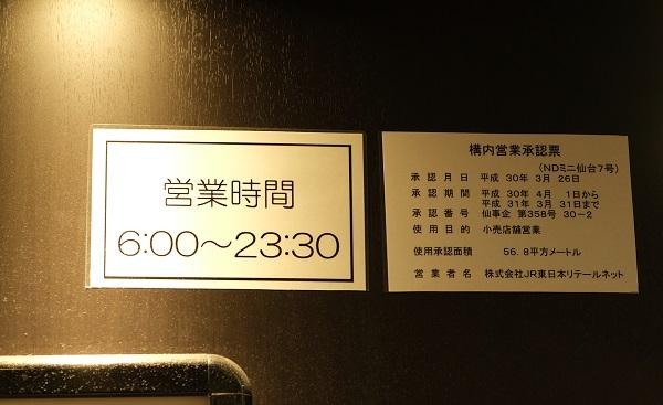 2F中央改札1番のお土産売り場の営業時間