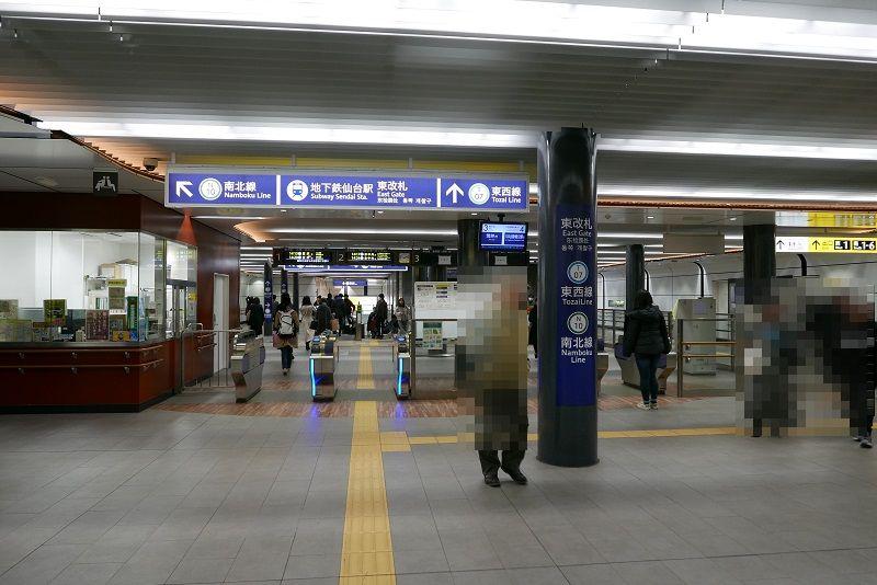 仙台地下鉄乗り場への生き方おすすめのルートの紹介写真東改札の写真