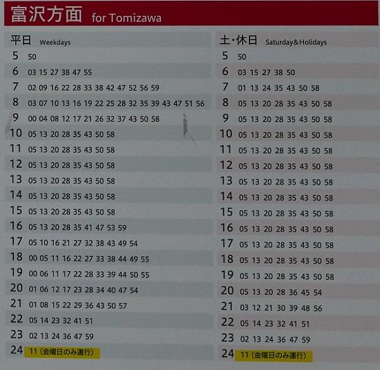 仙台地下鉄南北線の時刻表の写真富沢方面