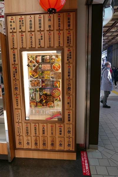 仙台駅駅弁売り場2階の駅弁屋祭りの写真2