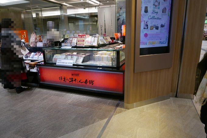 仙台駅駅弁売り場一階の伊達の牛タン本舗のお店の写真