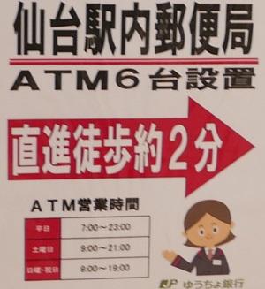 仙台駅ATMゆうちょ銀行の場所の案内表示の写真