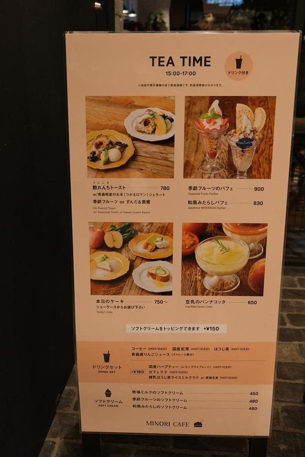 無料Wi-Fiが使えて電源が取れるみのりカフェのメニューの写真