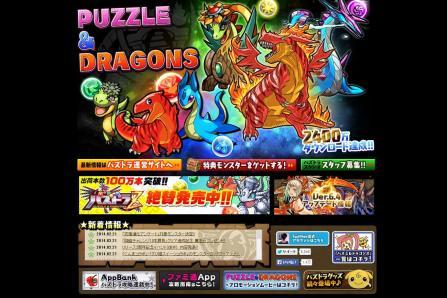 超大人気ゲーム「パズドラ」はなぜこんなにも大流行しているのか?