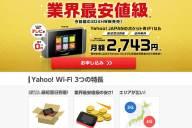 業界最安値!ワイモバイルのポケットWiFiは超安いYahoo! Wi-Fiがおすすめ