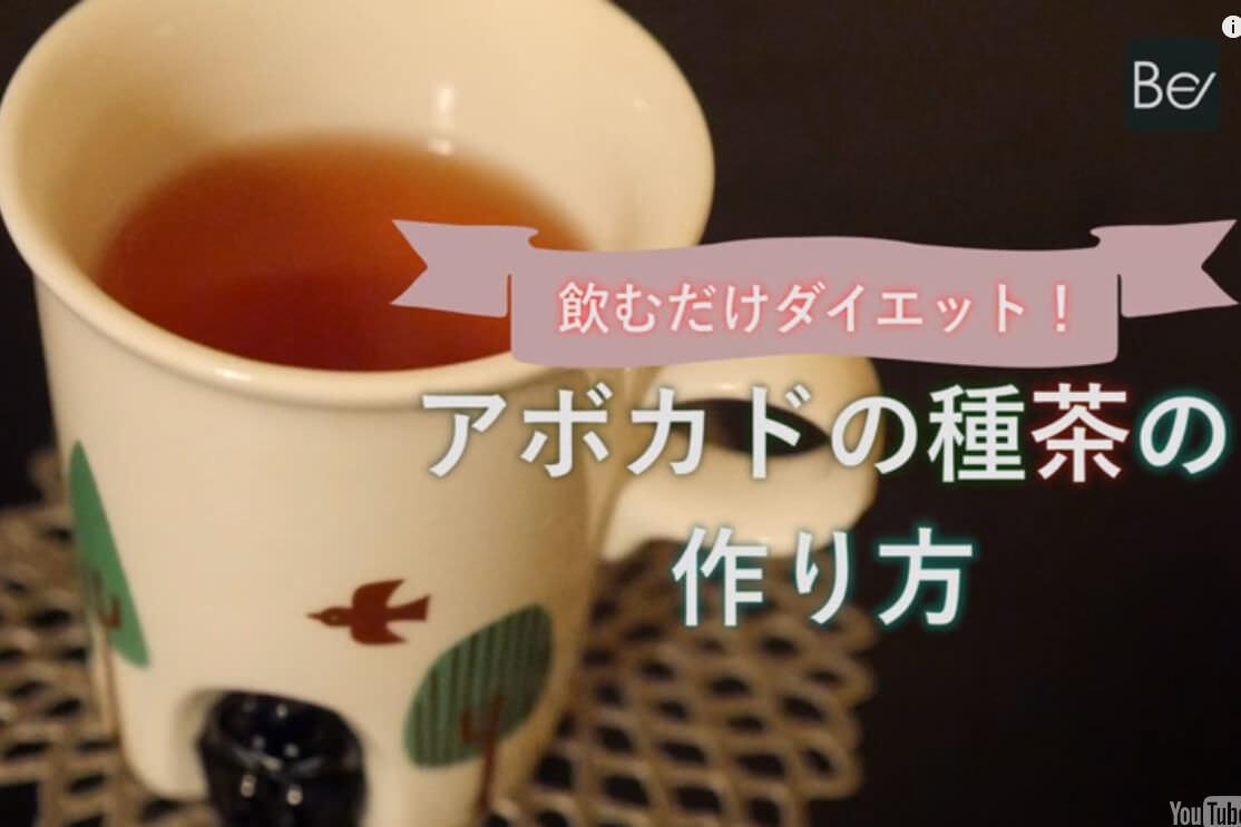 ダイエット効果あり!ヘルシーなアボカド種茶の作り方・レシピ