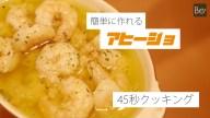 とっても美味しい!簡単に作れてしまうアヒージョの作り方・レシピ