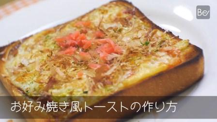 朝食やおやつにおすすめ!お好み焼き風トーストの作り方・レシピ