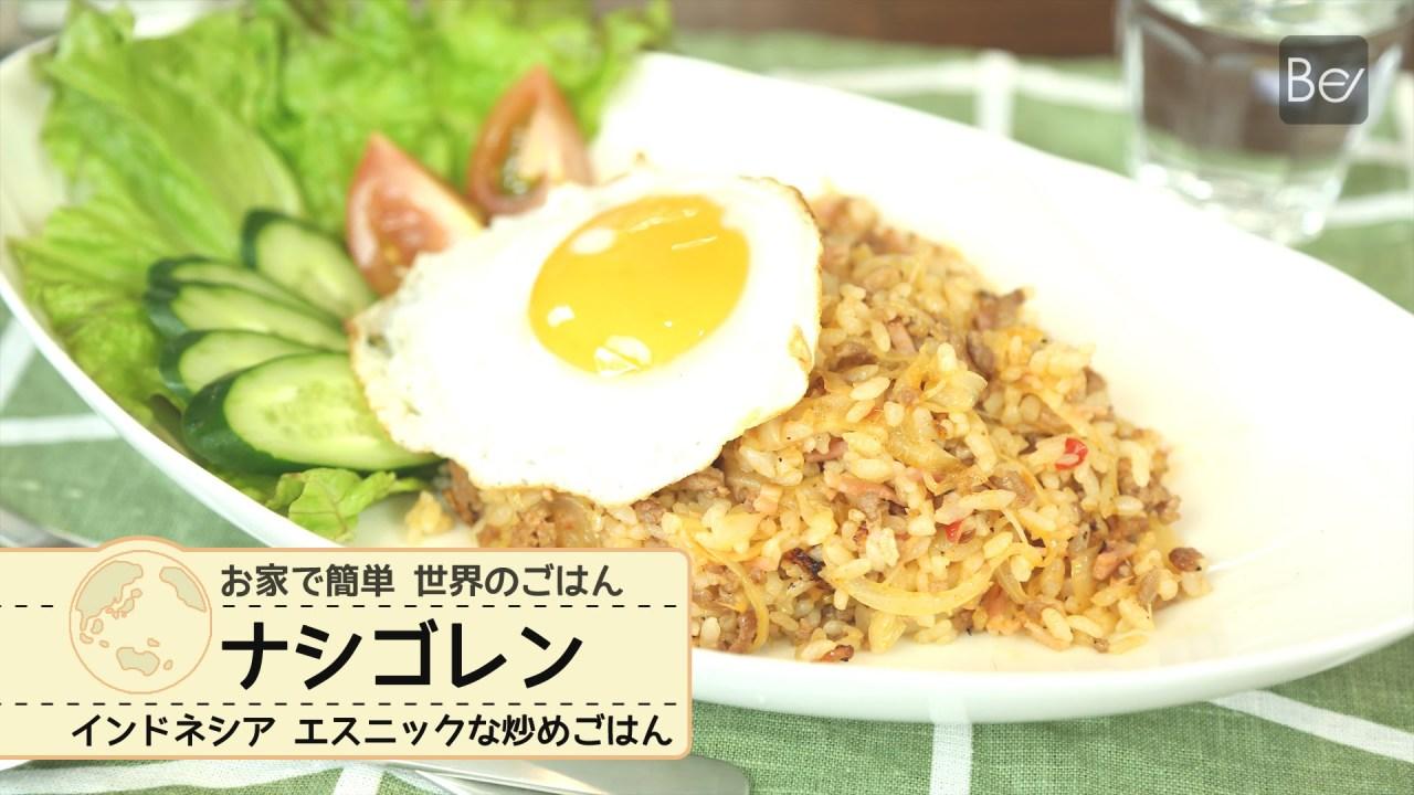 インドネシアの焼き飯!家庭で簡単なナシゴレンの作り方・レシピ