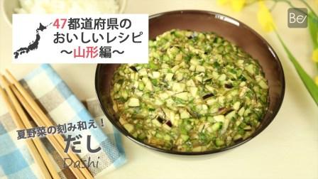 野菜がたっぷり!山形の郷土料理「だし」の作り方・レシピ