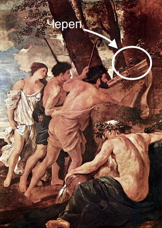Пуссен Аркадские пастухи 1627 года