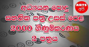 Advanced Level Accounting 2000 Paper Part II