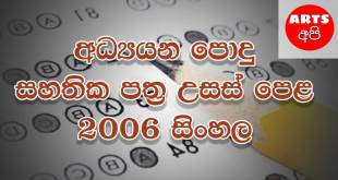 Advanced Level Sinhala 2006 Paper