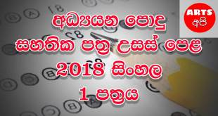 Advanced Level Sinhala 2018 Paper Part I