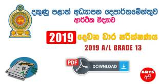 Southern Province Second Term Test Economics Grade 13 2019 Paper