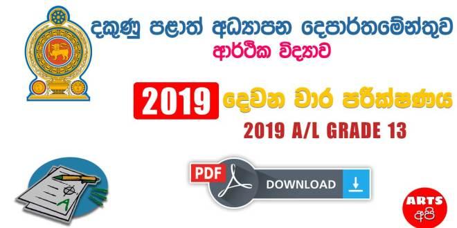 Southern Province Second Term Test Economics Grade 13 2019 Paper