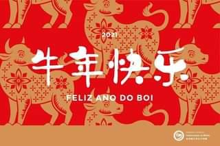 A UMinho E O Instituto Confúcio UMinho Celebram Hoje A Chegada Do Novo Ano Chi…