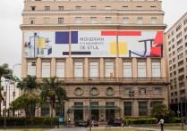 Banner fachada - CCBB-RJ