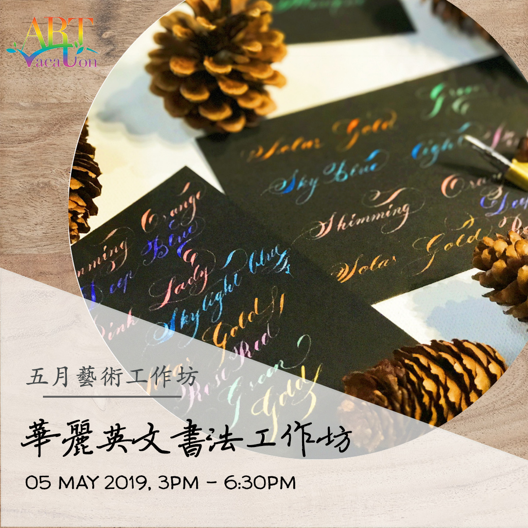 Calligraphy May Workshop