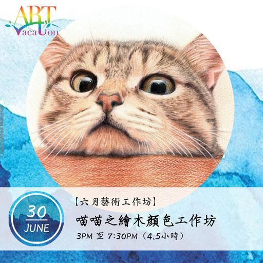 AVS-June-Cat-Workshop-2