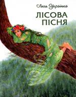«Лісова пісня. Драма-феєрія в трьох діях»