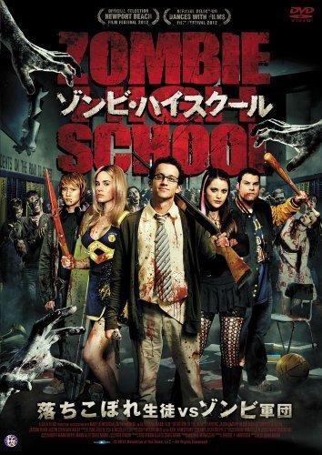B級映画『ゾンビハイスクール』