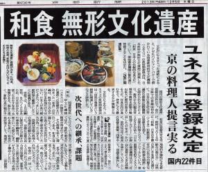 和食が無形文化遺産