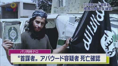パリ同時テロ事件「首謀者」死亡確認と発表動画