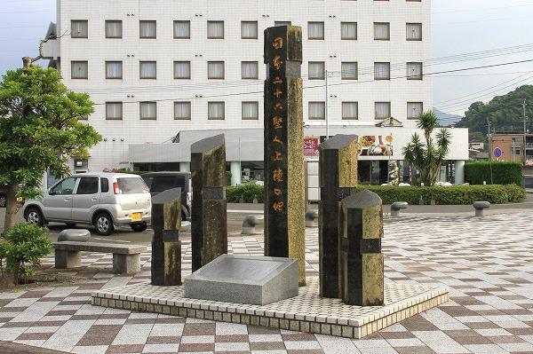 時津港 日本26聖人上陸の地