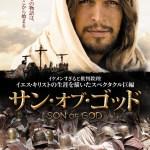 キリストはアジア人